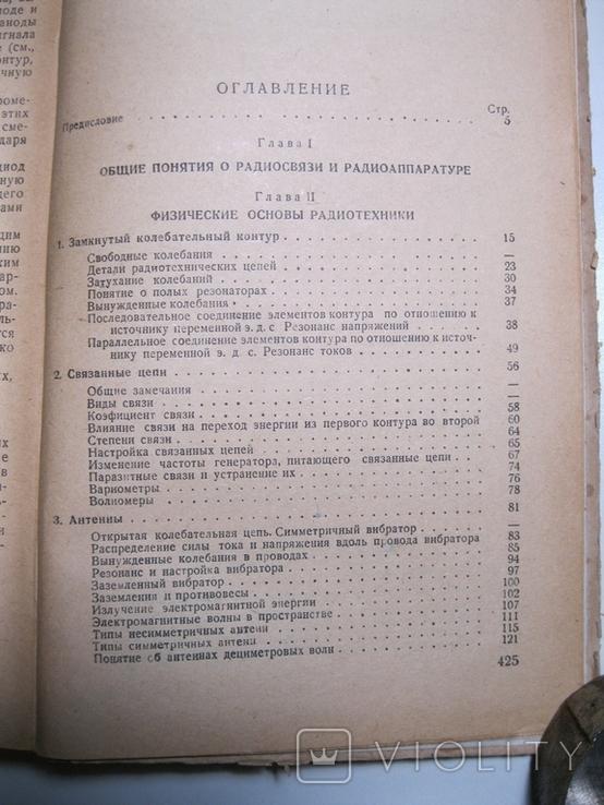 Н.М.Изюмов Курс радиотехники 1947г., фото №4