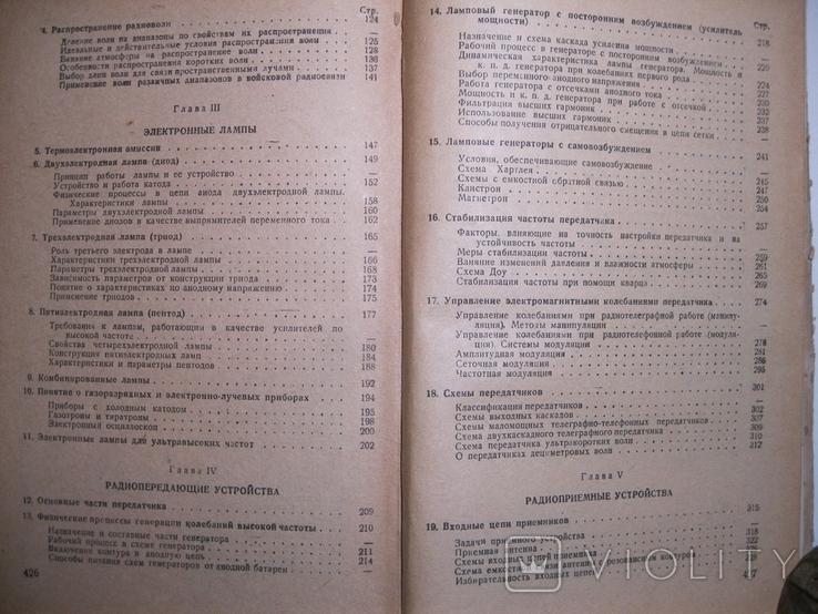 Н.М.Изюмов Курс радиотехники 1947г., фото №5