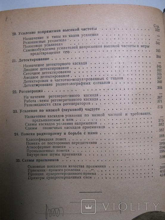 Н.М.Изюмов Курс радиотехники 1947г., фото №6