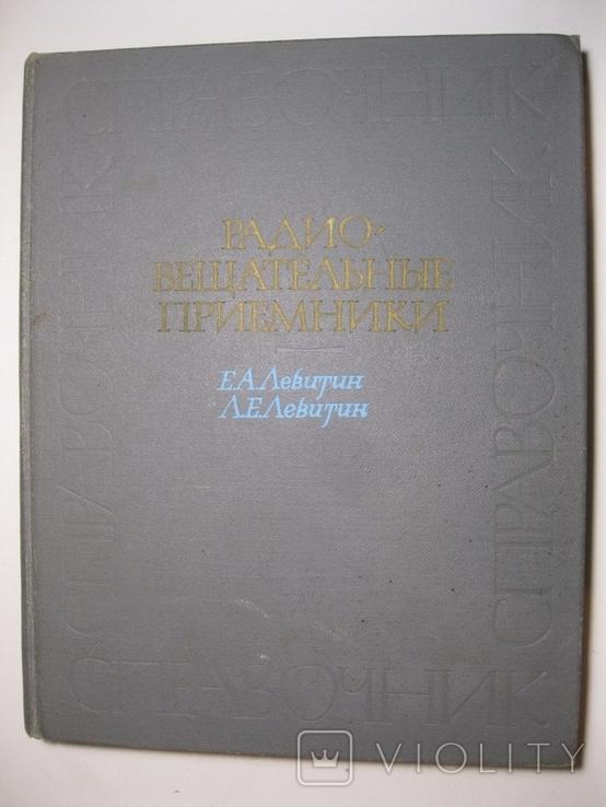 Е.А.Ливитин Л.Е.Ливитин Радиовещательные приемники 1967г., фото №2