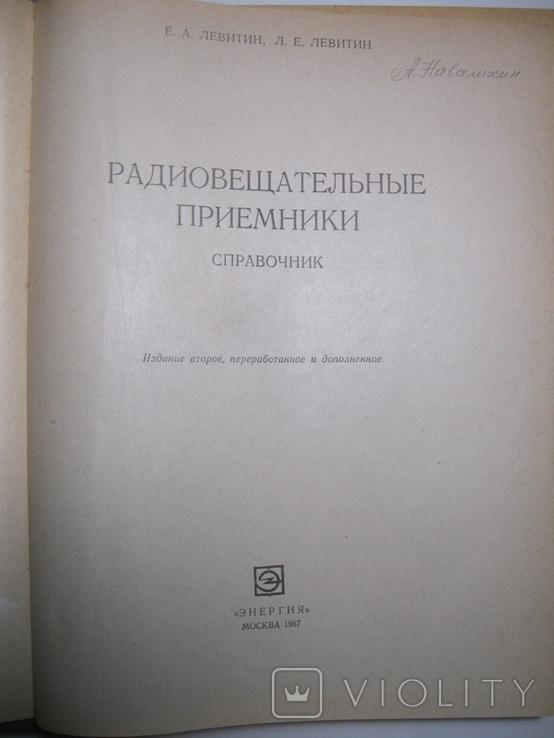 Е.А.Ливитин Л.Е.Ливитин Радиовещательные приемники 1967г., фото №3