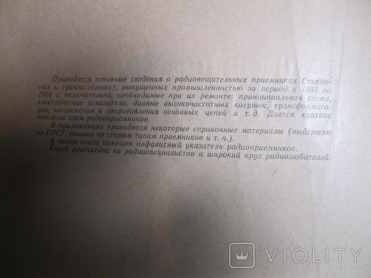 Е.А.Ливитин Л.Е.Ливитин Радиовещательные приемники 1967г., фото №5