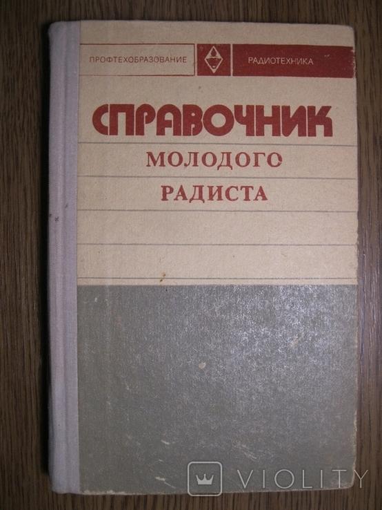 Справочник молодого радиста, фото №2