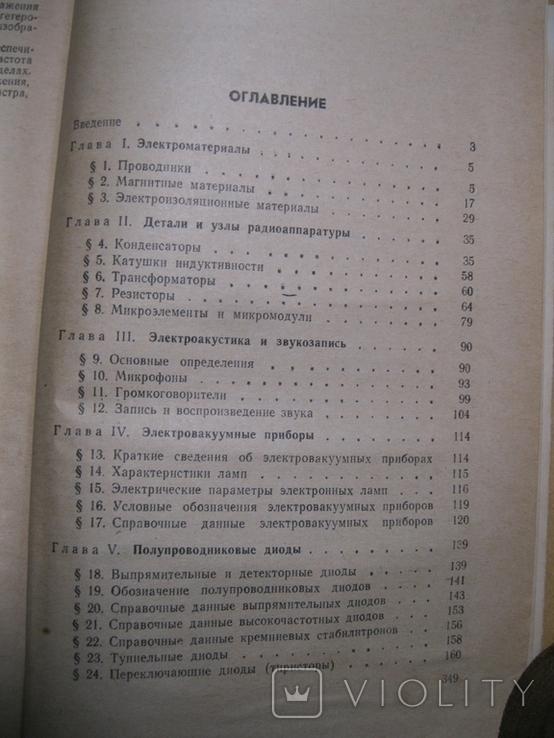 Справочник молодого радиста, фото №4