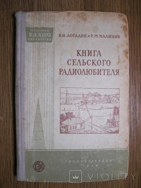 В.Н.Догадин Р.М.Малинин Книга сельского радиолюбителя 1955г., фото №2
