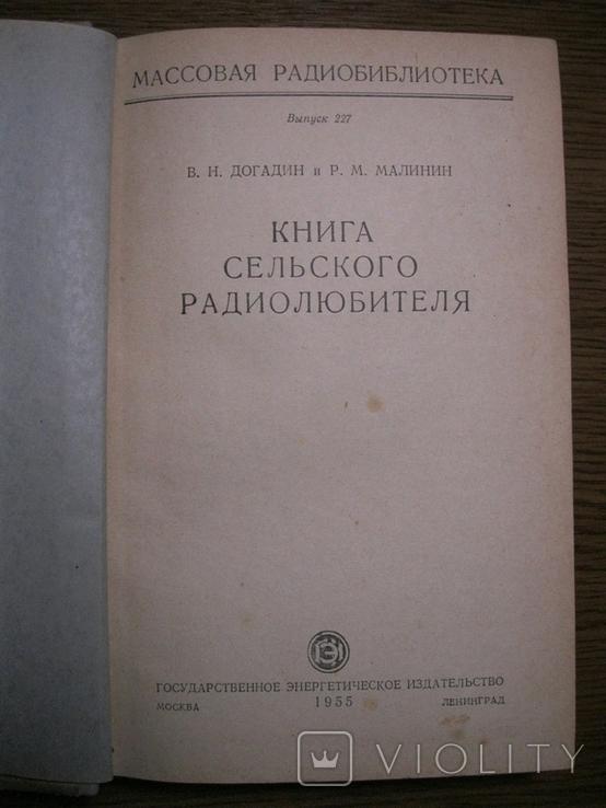В.Н.Догадин Р.М.Малинин Книга сельского радиолюбителя 1955г., фото №3
