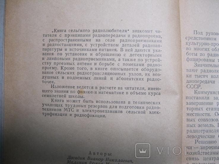 В.Н.Догадин Р.М.Малинин Книга сельского радиолюбителя 1955г., фото №4