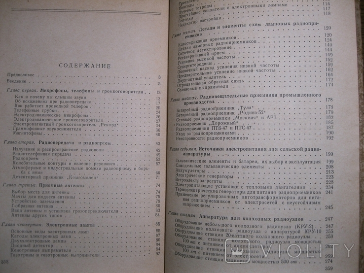 В.Н.Догадин Р.М.Малинин Книга сельского радиолюбителя 1955г., фото №5