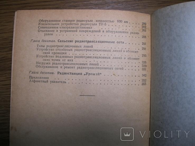В.Н.Догадин Р.М.Малинин Книга сельского радиолюбителя 1955г., фото №6
