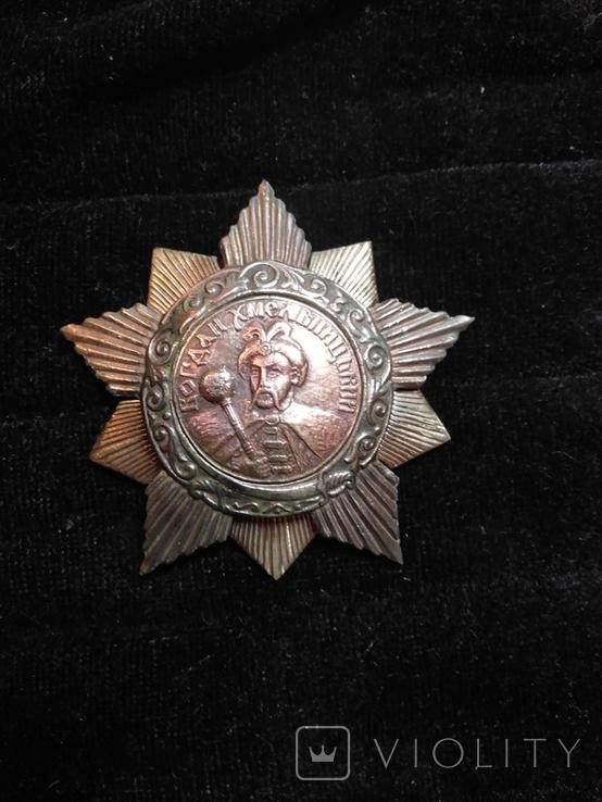 Орден Богдана Хмельницкого 1-ой степени, копия, фото №2
