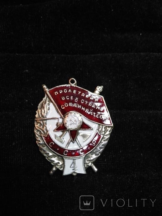 Орден БКЗ 4-ое награждение, копия, фото №2