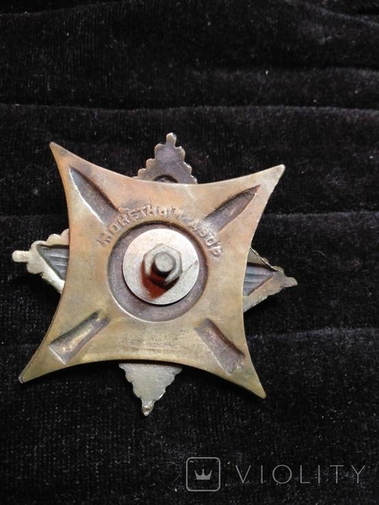 Орден службы родине ВС СССР 3-тья степень, копия, фото №3