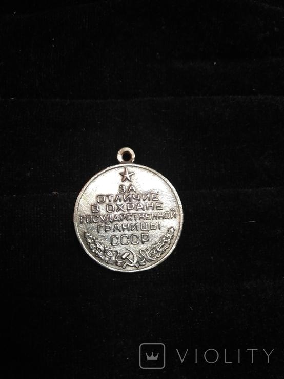 Медаль за отличие в охране гос. границы, копия, фото №3