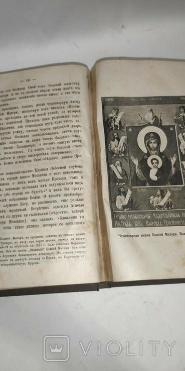Житие, подвиги, чудеса и прославление отца нашего Серафима, Саровского чудотворца 1905г, фото №7