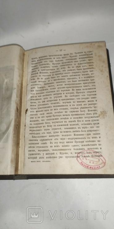 Житие, подвиги, чудеса и прославление отца нашего Серафима, Саровского чудотворца 1905г, фото №8