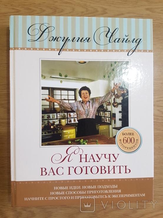 Книга -Научу Вас готовить ,тираж 3 тыс.экз, фото №2