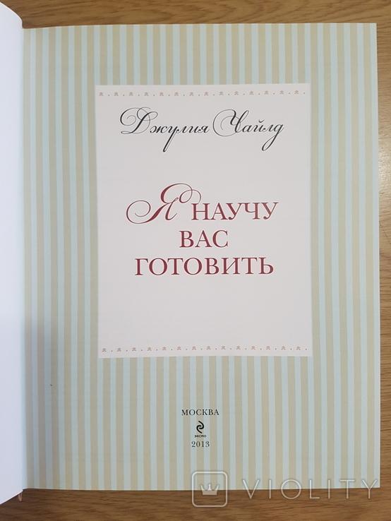 Книга -Научу Вас готовить ,тираж 3 тыс.экз, фото №4