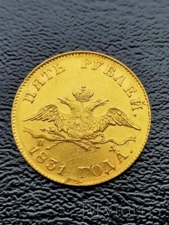 5 рублей 1831 СПБ ПД Николай I, фото №2