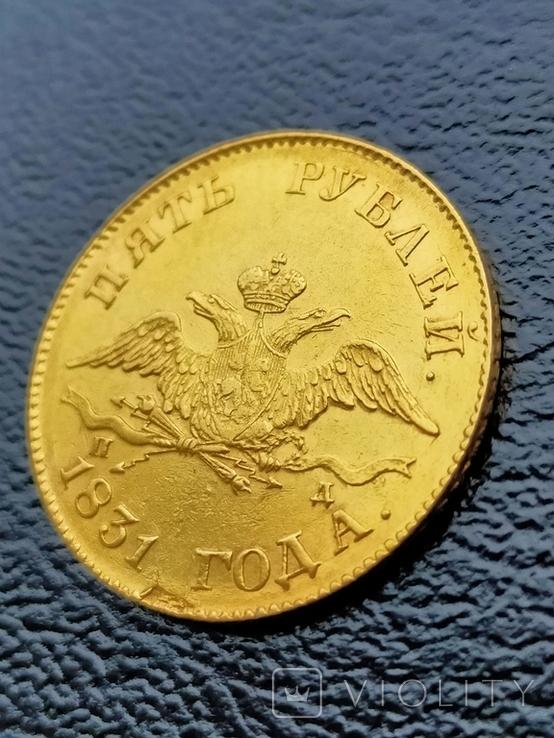 5 рублей 1831 СПБ ПД Николай I, фото №3