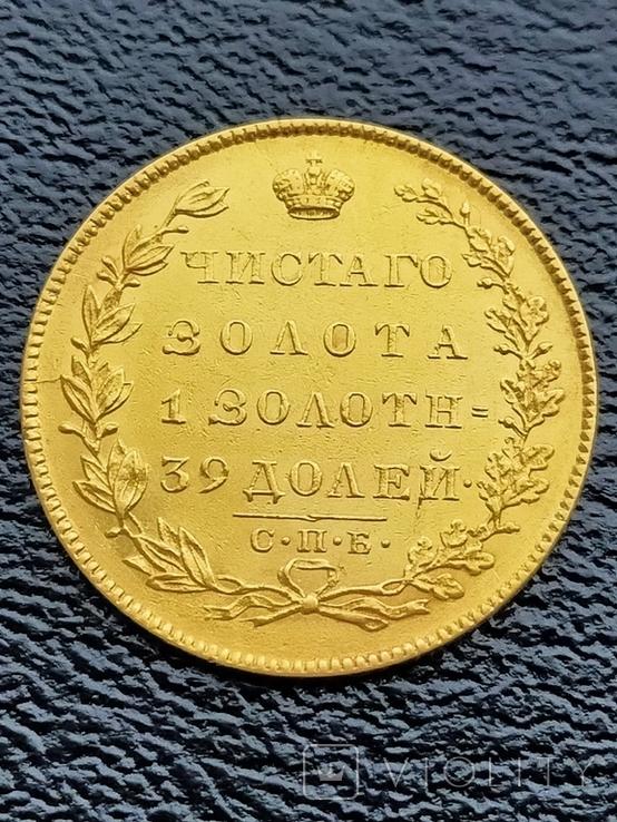 5 рублей 1831 СПБ ПД Николай I, фото №5