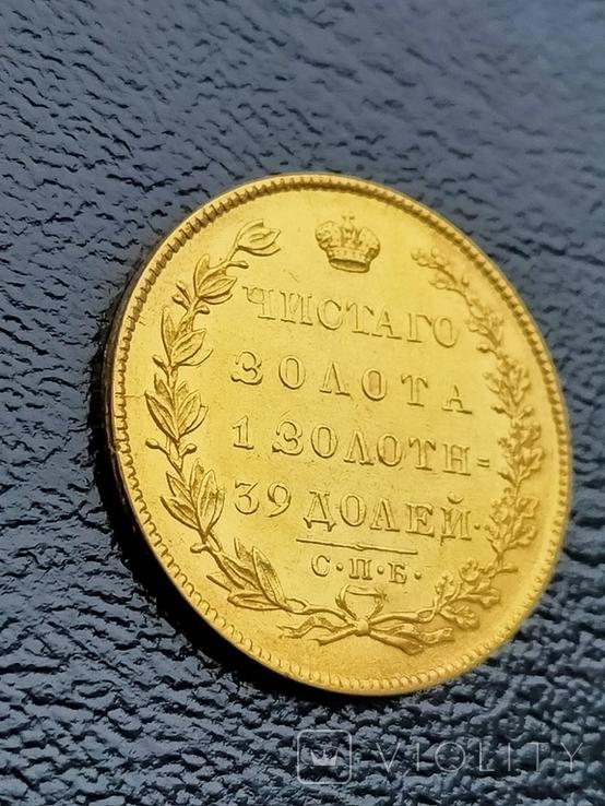5 рублей 1831 СПБ ПД Николай I, фото №7