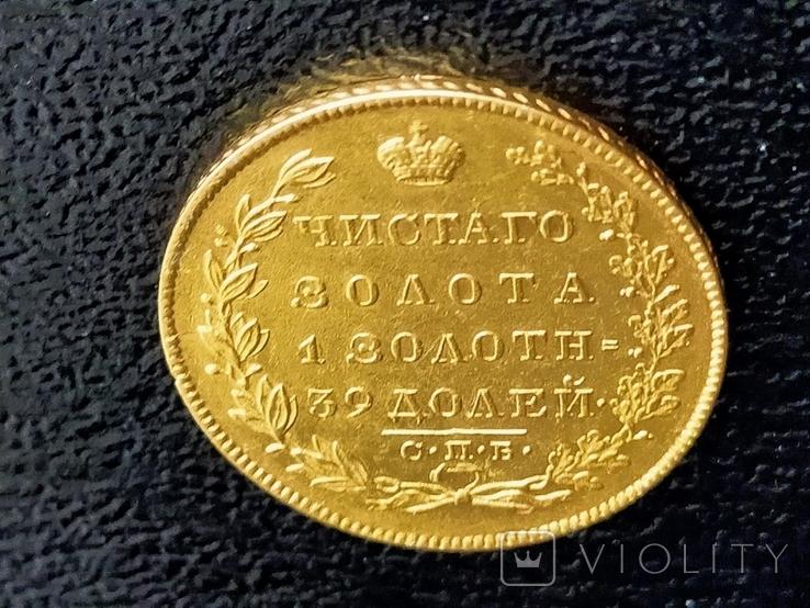 5 рублей 1831 СПБ ПД Николай I, фото №8
