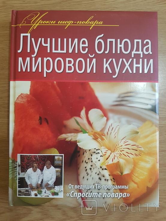 Книга -Лучшие блюда Мировой кухни . тир 4 тыс экз., фото №2