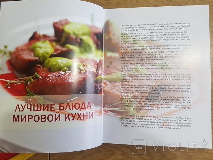 Книга -Лучшие блюда Мировой кухни . тир 4 тыс экз., фото №3