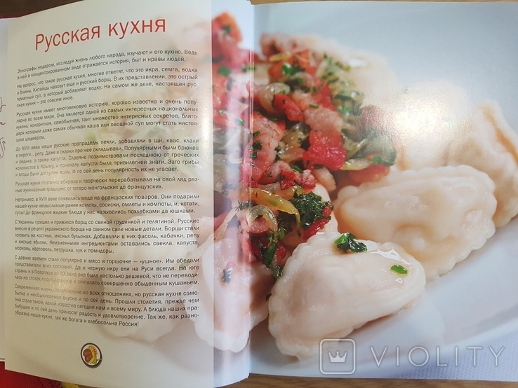 Книга -Лучшие блюда Мировой кухни . тир 4 тыс экз., фото №6