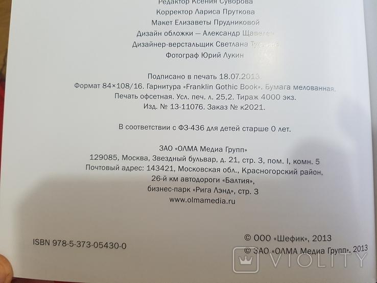 Книга -Лучшие блюда Мировой кухни . тир 4 тыс экз., фото №11
