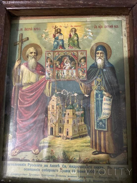 Литография Андрей пер. Антоний вел. 1900г., фото №4