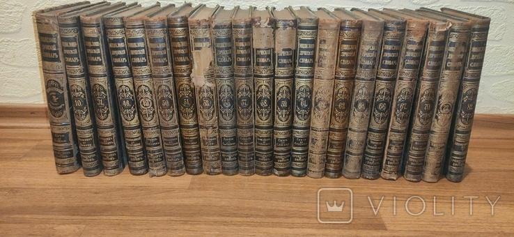 Энциклопедический словарь Брокгауз и Ефрон 21 том, фото №2