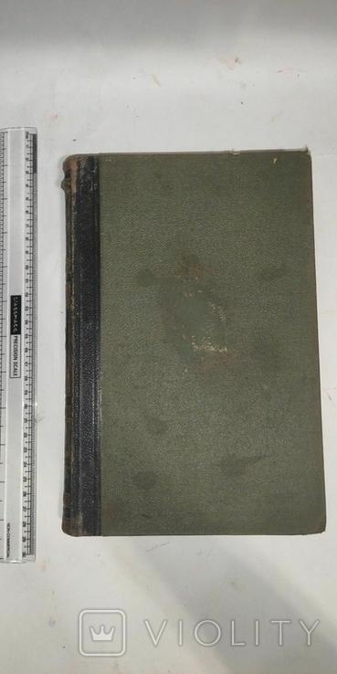 Энциклопедический словарь Брокгауз и Ефрон 21 том, фото №4