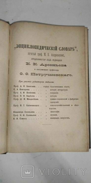 Энциклопедический словарь Брокгауз и Ефрон 21 том, фото №6