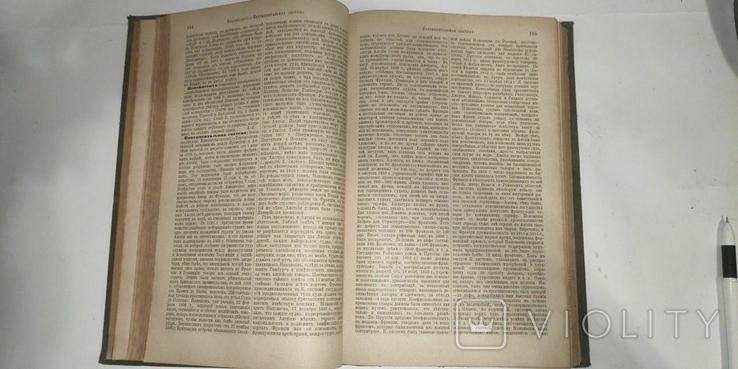 Энциклопедический словарь Брокгауз и Ефрон 21 том, фото №7