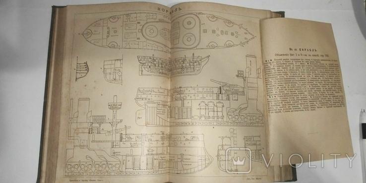 Энциклопедический словарь Брокгауз и Ефрон 21 том, фото №10
