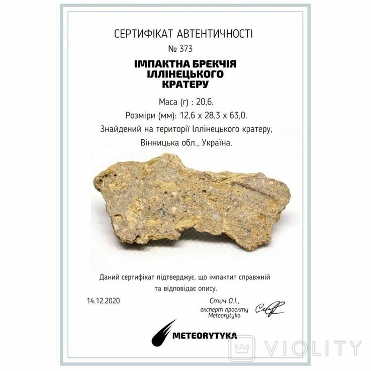 Імпактна брекчія Іллінецького кратеру, 20,6 г, з сертифікатом автентичності, фото №3