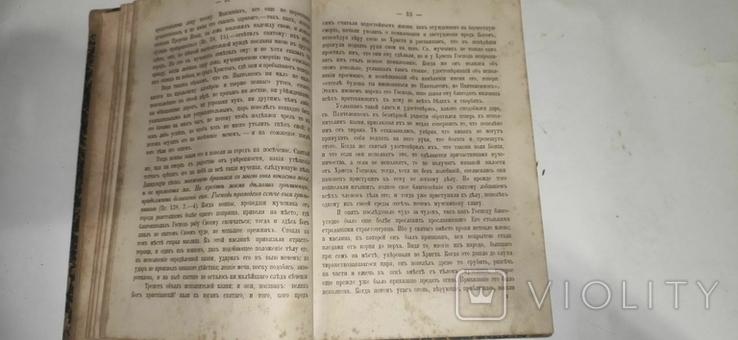 Житие, страдания и чудеса Пантелеймона 1895. Сказание о жизни Варлаама и Иоасафа 1894, фото №7