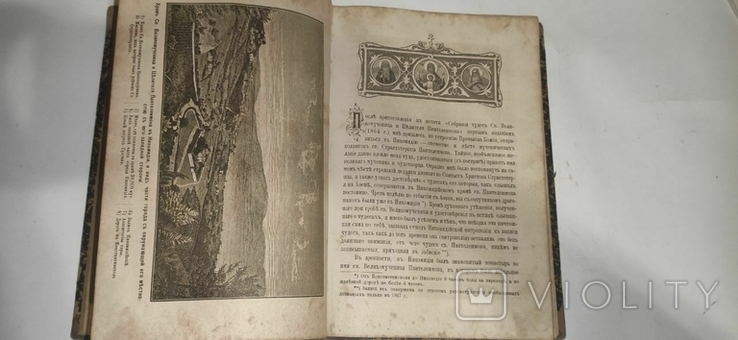 Житие, страдания и чудеса Пантелеймона 1895. Сказание о жизни Варлаама и Иоасафа 1894, фото №8