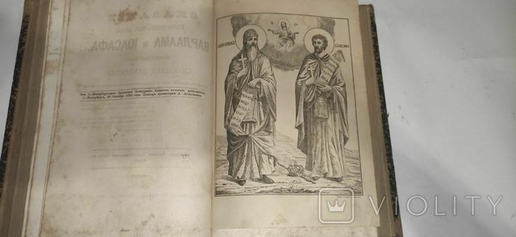 Житие, страдания и чудеса Пантелеймона 1895. Сказание о жизни Варлаама и Иоасафа 1894, фото №10