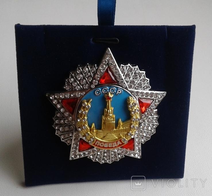 Орден Победы в замшевом футляре. Копия., фото №3
