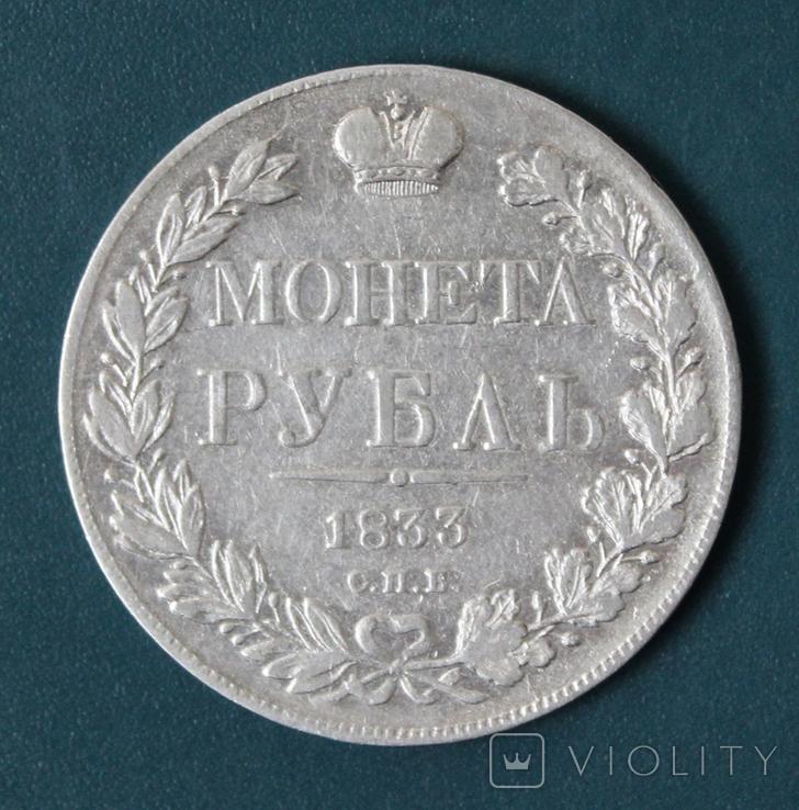1 рубль 1833(НГ), фото №2