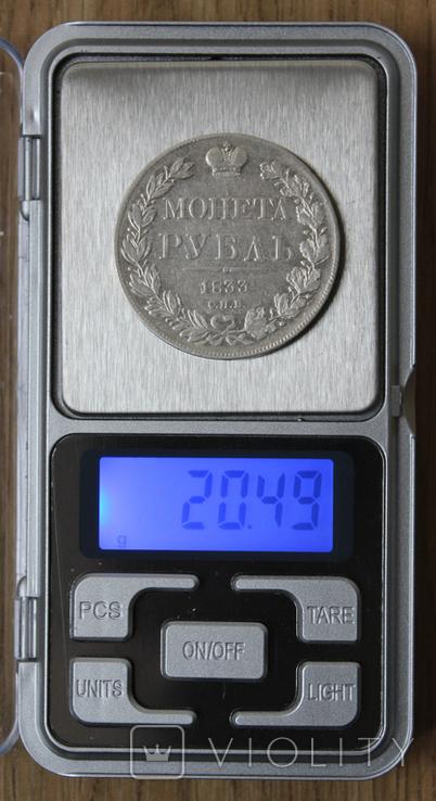 1 рубль 1833(НГ), фото №7
