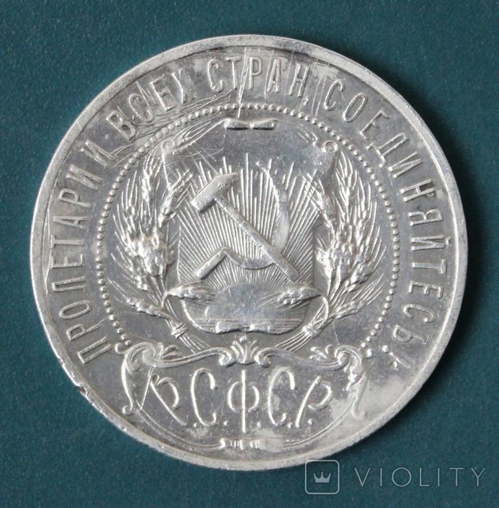 1 рубль 1921(АГ)(2), фото №3