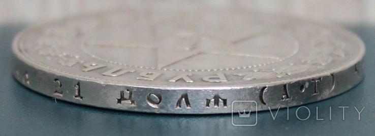 1 рубль 1921(АГ)(2), фото №6