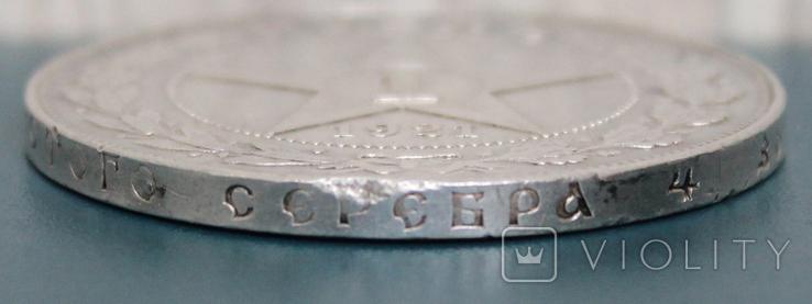 1 рубль 1921(АГ)(2), фото №7