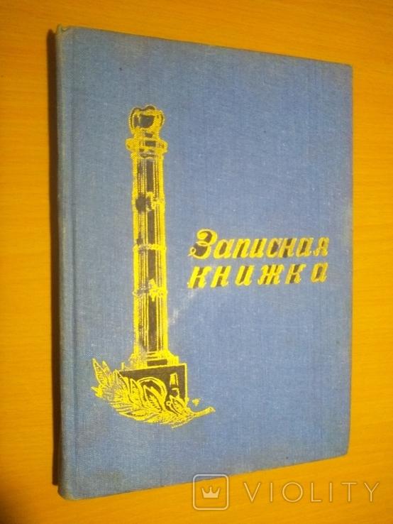 Записная книжка СССР, фото №2