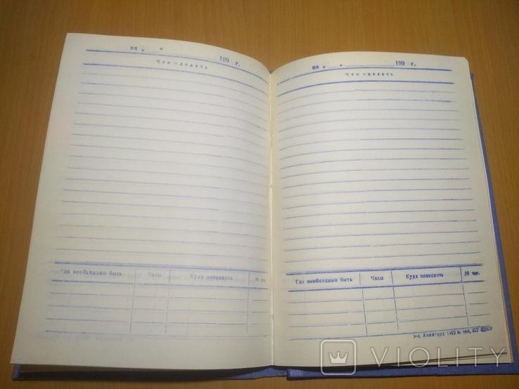 Записная книжка СССР, фото №8