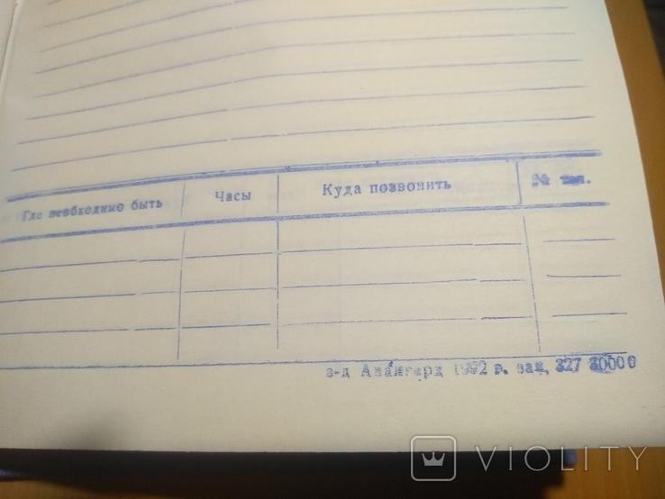Записная книжка СССР, фото №9