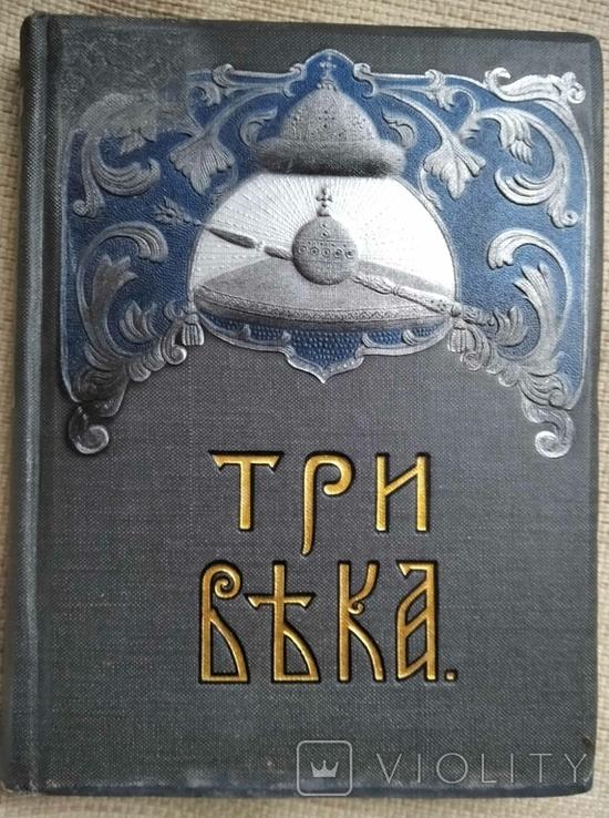 Три века. Россия от Смуты до нашего времени Каллаш В. 1912г., фото №2
